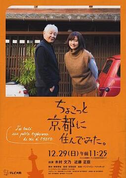 想在京都小住。高清海报