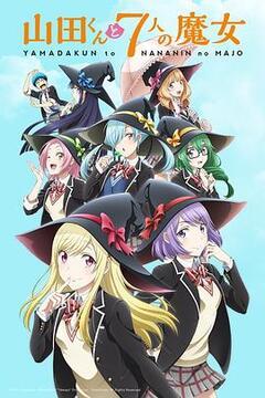 山田君与7个魔女高清海报