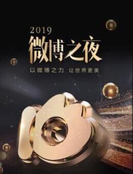 2019微博之夜高清海报