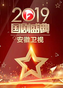 安徽卫视2019国剧盛典高清海报