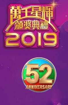 万千星辉颁奖典礼2019高清海报