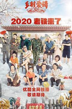 乡村爱情12高清海报
