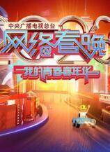 2020年中央广播电视总台网络春晚高清海报