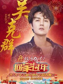 回家过年·吉林卫视春节联欢晚会2020高清海报