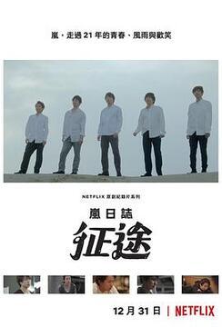 岚日志:征途高清海报