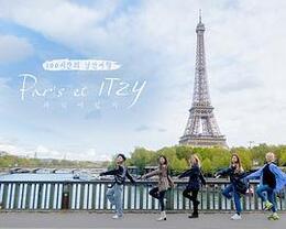 巴黎和ITZY高清海报