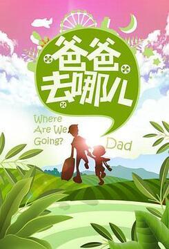 爸爸去哪儿第一季高清海报