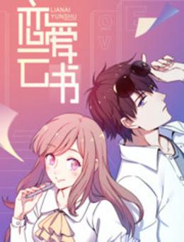 恋爱云书高清海报