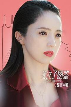 北京女子图鉴之整容大师高清海报