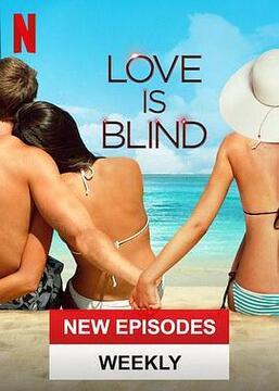 爱情盲选第一季高清海报