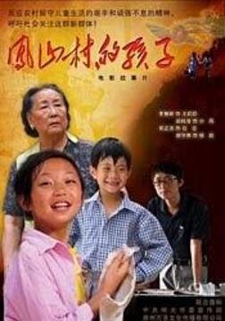 凤山村的孩子_色拍偷拍亚洲欧美在线