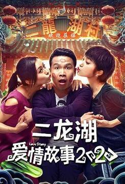 二龙湖爱情故事2020高清海报