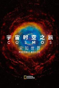 宇宙时空之旅:未知世界高清海报