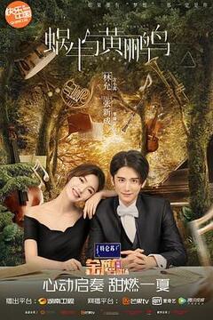 蜗牛与黄鹂鸟DVD版高清海报