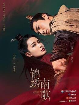 锦绣南歌高清海报