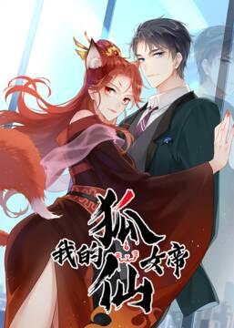 我的狐仙女帝高清海报