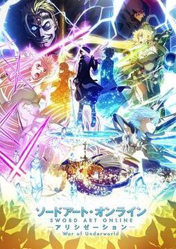 刀剑神域 爱丽丝篇 异界战争第二季高清海报