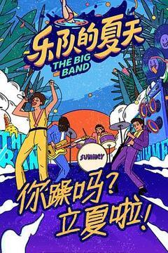 乐队的夏天第二季高清海报