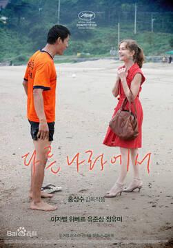 韩国电影创可贴结局_2012好看的韩国爱情片_第1页 - 88影视网