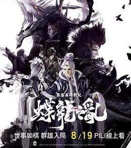 霹雳英雄战纪之蝶龙之乱高清海报