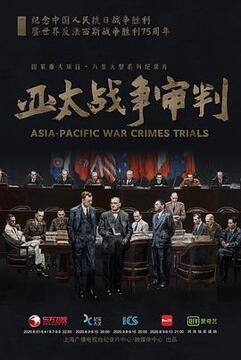 亚太战争审判高清海报