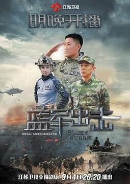 蓝军出击高清海报