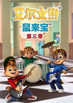 鼠来宝第三季高清海报
