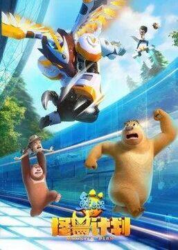 熊出没之怪兽计划高清海报