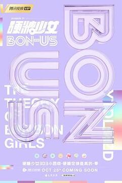 硬糖少女BON-US高清海报