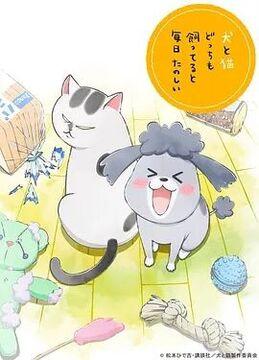 养猫养狗每天很开心高清海报
