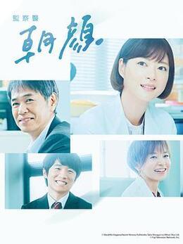 法医朝颜2高清海报