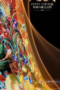 衣尚中国高清海报
