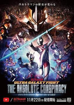 奥特银河格斗:巨大的阴谋国语高清海报