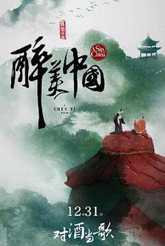 醉美中国高清海报