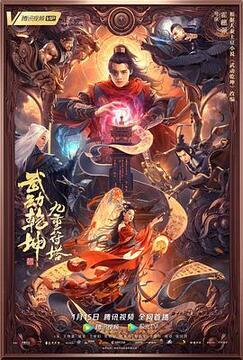 武动乾坤:九重符塔高清海报