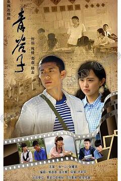 青谷子高清海报