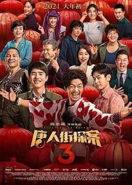 唐人街探案3高清海报
