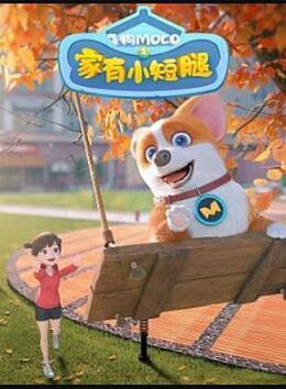 飞狗MOCO之家有小短腿高清海报