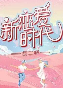新恋爱时代第二季高清海报