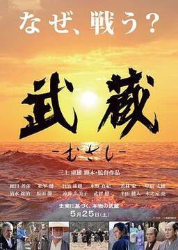 武藏高清海报