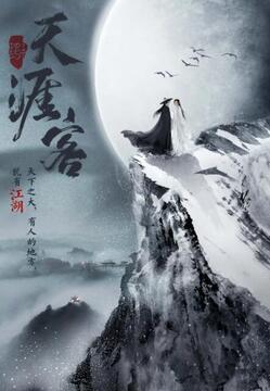 山河令海外版高清海报