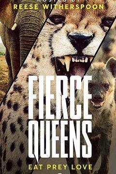 捕猎皇后第一季高清海报