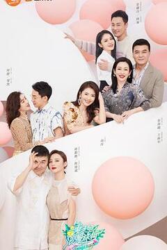 妻子的浪漫旅行第五季会员Plus版高清海报