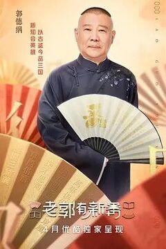 老郭有新番第一季高清海报