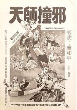 天师撞邪粤语高清海报