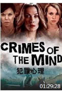 犯罪心理高清海报