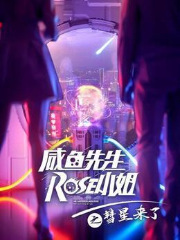 咸鱼先生,Rose小姐之彗星来了高清海报