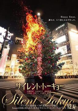 沉默东京高清海报