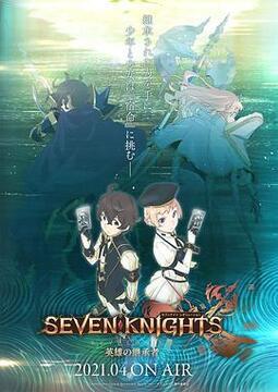 七骑士:革命-英雄的继承者-高清海报