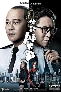 伙记办大事粤语高清海报